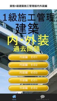 「無料」 資格1級建築施工管理版内外装編  過去問題 poster