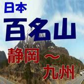 日本百名山、静岡~九州編、 東海から西日本の名山 icon