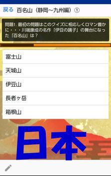 日本百名山、静岡~九州編、 東海から西日本の名山 screenshot 1