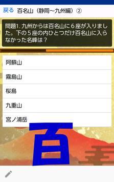 日本百名山、静岡~九州編、 東海から西日本の名山 screenshot 3