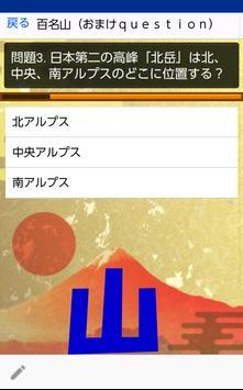 日本百名山、静岡~九州編、 東海から西日本の名山 screenshot 5