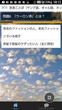 若者ことば(ヤング語、ギャル語、ネット語)クイズ④ apk screenshot
