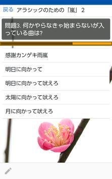 アプリforアラシックのための「嵐」②N、とっておきクイズ apk screenshot