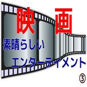 「映画」―素晴らしいエンターテイメント ③ icon