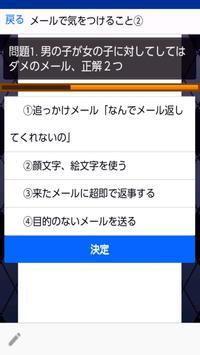 メール、LINE、電話で気をつけること、メール、LINE、電話のマナーとエチケット極意 apk screenshot