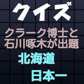 クイズ、クラーク博士・啄木が出題、北海道クイズ icon