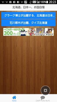 クイズ、クラーク博士・啄木が出題、北海道クイズ poster