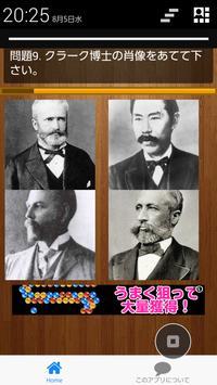クイズ、クラーク博士・啄木が出題、北海道クイズ screenshot 2
