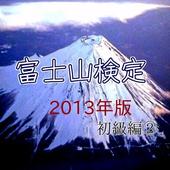 「富士山検定」2013版初級編②・・これで富士山博士に! icon