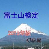 「富士山検定」2013年版初級編 、これで富士山博士に! icon