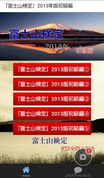 「富士山検定」2013年版初級編 、これで富士山博士に! poster