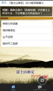 「富士山検定」2013年版初級編 、これで富士山博士に! screenshot 2