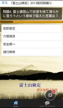 「富士山検定」2013年版初級編 、これで富士山博士に! screenshot 3