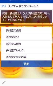 名言ベスト30forドラゴンボール screenshot 1