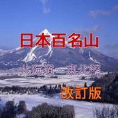 日本百名山、魅力たっぷり、読む登山(北海道、東北編) icon