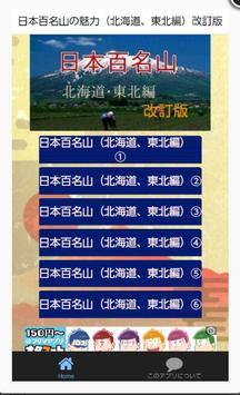 日本百名山、魅力たっぷり、読む登山(北海道、東北編) poster
