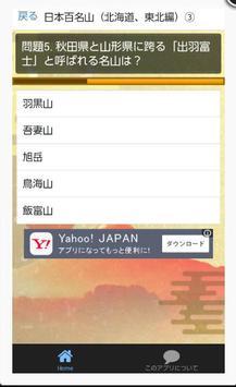 日本百名山、魅力たっぷり、読む登山(北海道、東北編) screenshot 1