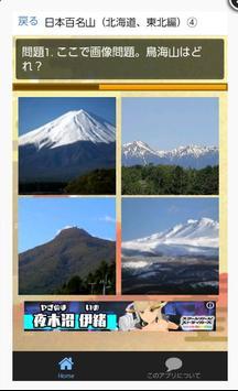 日本百名山、魅力たっぷり、読む登山(北海道、東北編) screenshot 2