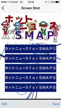 最新ニュースforSMAP、解散前後のスマップのニュース poster