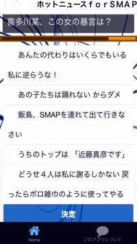 最新ニュースforSMAP、解散前後のスマップのニュース screenshot 2