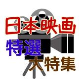 日本映画、特選クイズ、日本映画の興奮、感動が無料クイズに icon