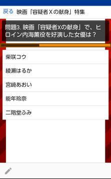 日本映画、特選クイズ、日本映画の興奮、感動が無料クイズに apk screenshot