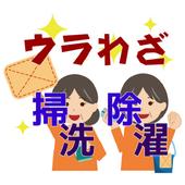 生活の智恵、掃除、洗濯、片付けの「ウラわざ」 icon