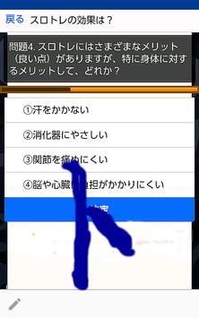 クイズforスロトレ(スロートレーニング)、代謝を高めダイエット、アンチエイジング apk screenshot
