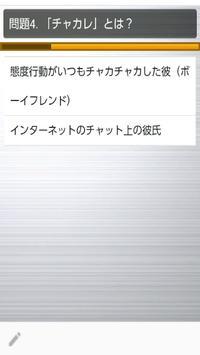 若者言葉(ヤング語、ギャル語)⑥ホットな若者ことば満載 screenshot 1
