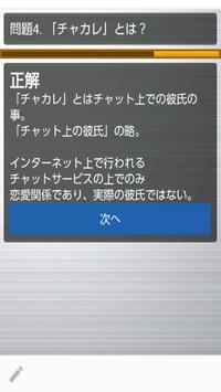 若者言葉(ヤング語、ギャル語)⑥ホットな若者ことば満載 screenshot 2