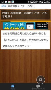 若者必須クイズ「若者言葉、知ってる?使ってる?」② apk screenshot