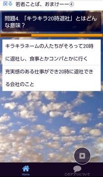 若者ことば(ヤング語、ギャル語、流行語、ネット語)④ screenshot 3