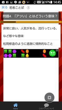 若者ことば(ヤング語、ギャル語、ネット語)⑦ apk screenshot