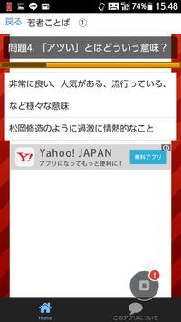 若者ことば(ギャル語・ヤング語)⑦改訂版 screenshot 1