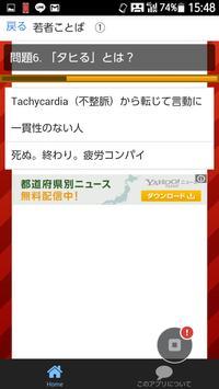 若者ことば(ギャル語・ヤング語)⑦改訂版 screenshot 2