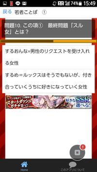 若者ことば(ギャル語・ヤング語)⑦改訂版 screenshot 3