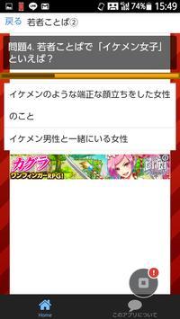 若者ことば(ギャル語・ヤング語)⑦改訂版 screenshot 4