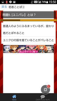 若者ことば(ギャル語・ヤング語)⑦改訂版 screenshot 5