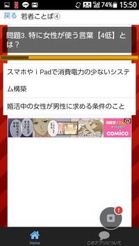 若者ことば(ギャル語・ヤング語)⑦改訂版 screenshot 6