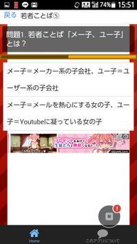 若者ことば(ギャル語・ヤング語)⑦改訂版 screenshot 7