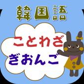 無料 韓国語能力試験のための‐ことわざ・擬音語 icon