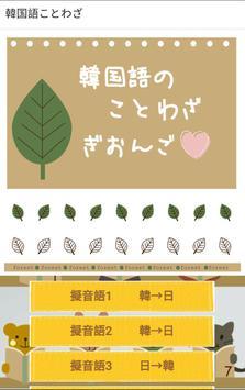 無料 韓国語能力試験のための‐ことわざ・擬音語 poster