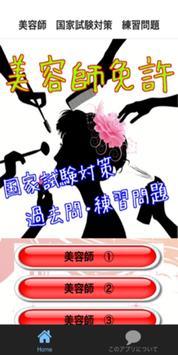 美容師 国家試験対策 練習問題 poster