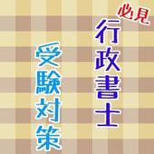 行政書士 国家試験対策 icon