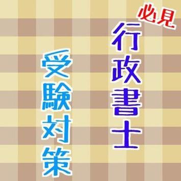 行政書士 国家試験対策 poster