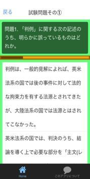行政書士 国家試験対策 screenshot 2