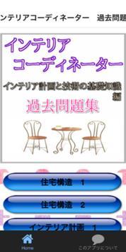 インテリアコーディネーター インテリア計画と技術の基礎知識編 poster