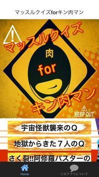 マッスルクイズforキン肉マン  マッスル プロレス poster