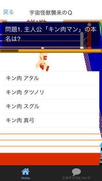 マッスルクイズforキン肉マン  マッスル プロレス screenshot 1