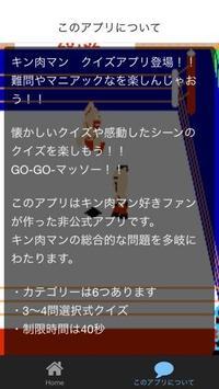 マッスルクイズforキン肉マン  マッスル プロレス screenshot 2